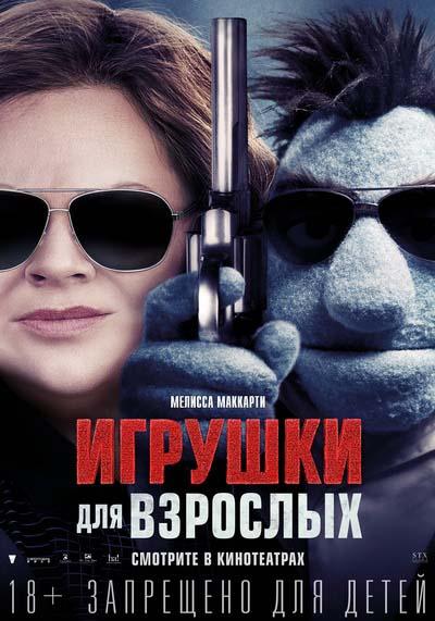 Игрушки для взрослых (2018) постер