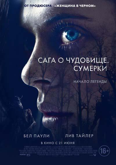 Сага о чудовище. Сумерки (2018) постер