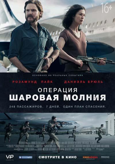 Операция «Шаровая молния» (2018) постер