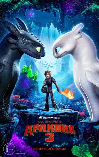 Как приручить дракона 3 (2019) постер