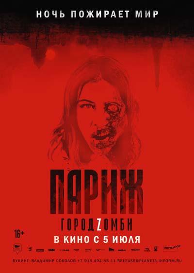Париж. Город Zомби (2018) постер