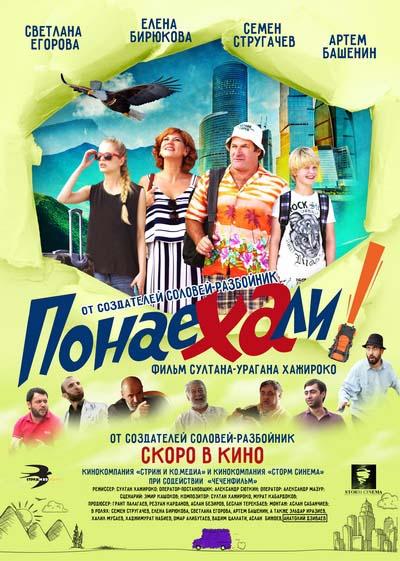 Понаехали (2018) постер