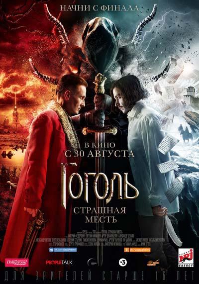 Гоголь. Страшная месть (2018) постер