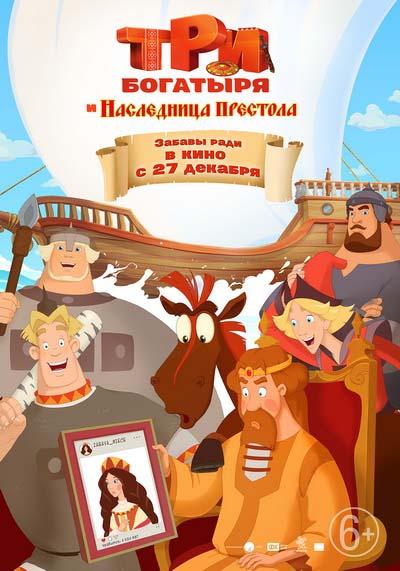 Три богатыря и Наследница престола (2018) постер