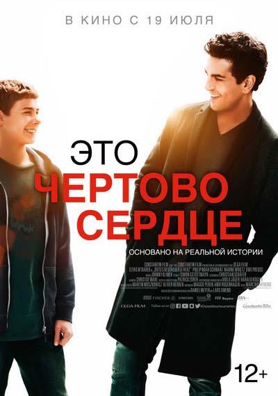 Это чертово сердце (2018) постер