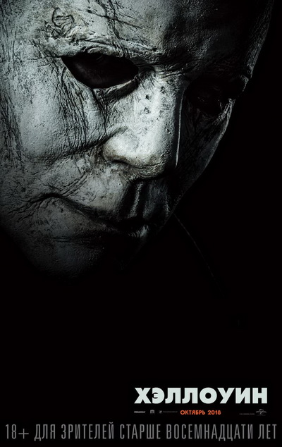 Хэллоуин (2018) постер
