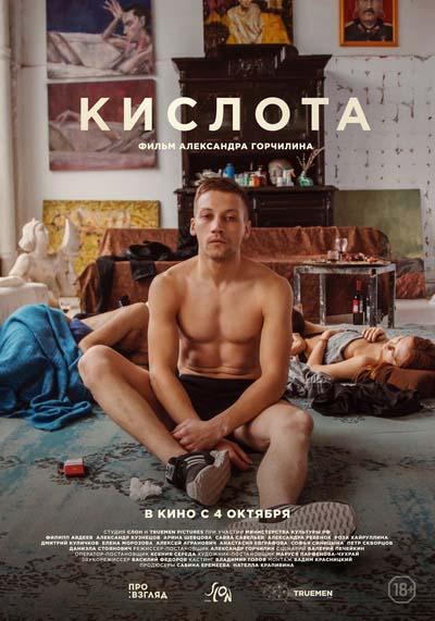Кислота (2018) постер