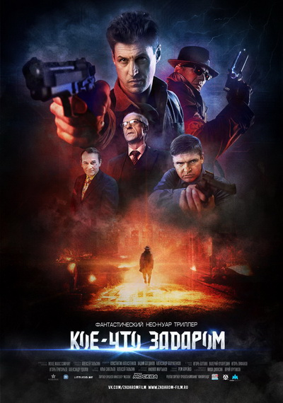 Кое-что задаром (2018) постер