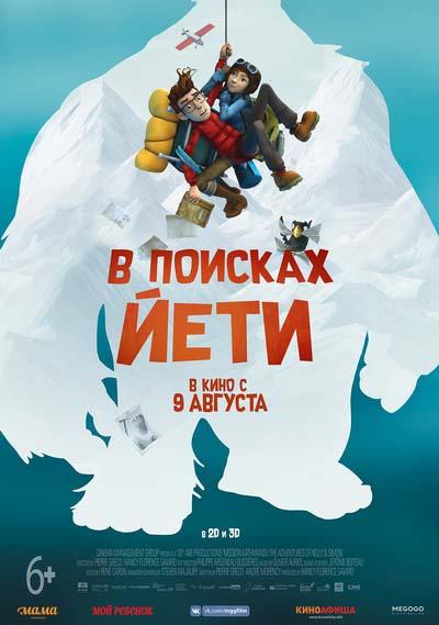 В поисках йети (2018) постер