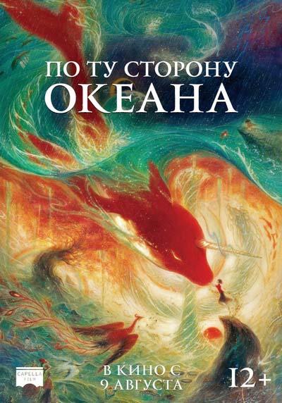 По ту сторону океана (2018) постер