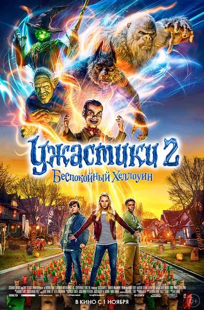 Ужастики 2: Беспокойный Хеллоуин (2018) постер