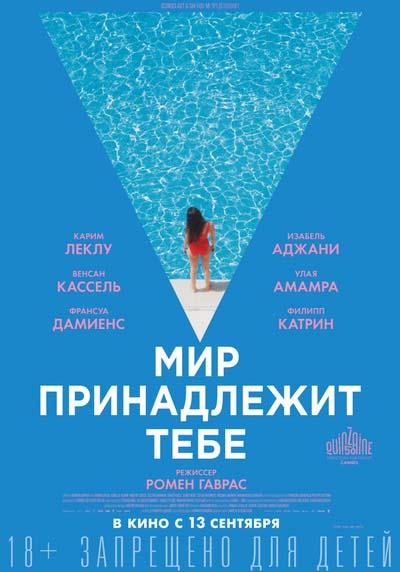 Мир принадлежит тебе (2018) постер