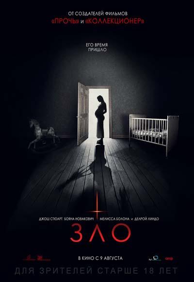 Зло (2018) постер