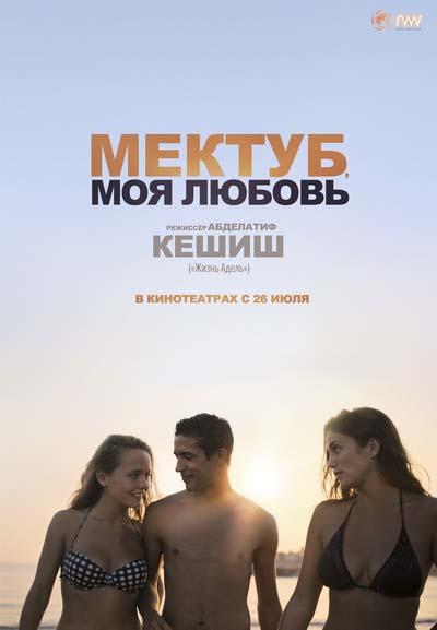 Мектуб, моя любовь (2018) постер