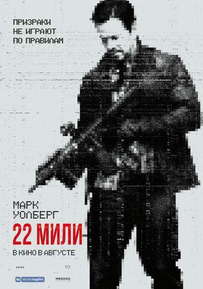 22 мили (2018) постер