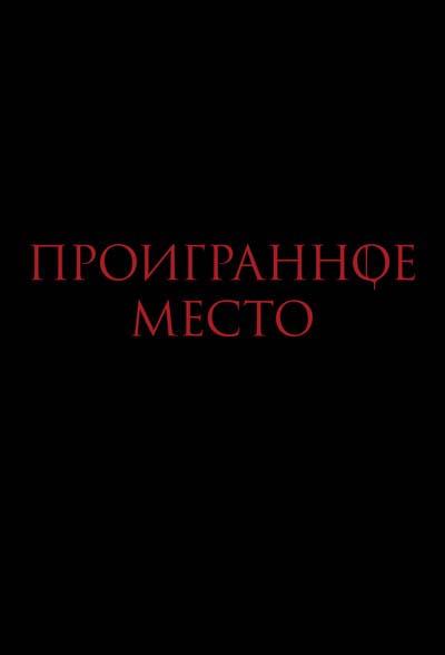 Проигранное место (2018) постер