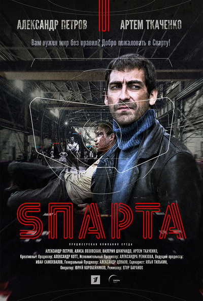Sпарта (2018) постер