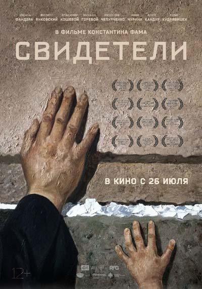 Свидетели (2018) постер