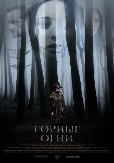 Горные огни (2018) постер