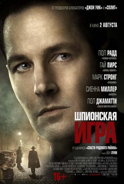 Шпионская игра (2018) постер