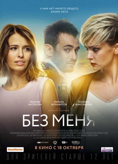 Без меня (2018) постер