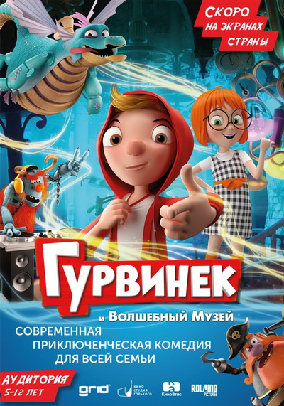 Гурвинек. Волшебная игра (2018) постер