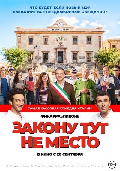 Закону тут не место (2018) постер
