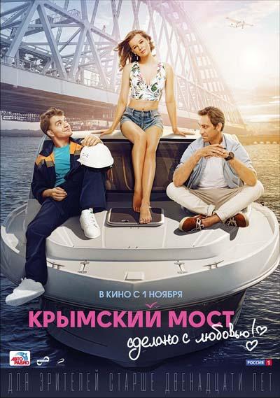 Крымский мост. Сделано с любовью! (2018) постер