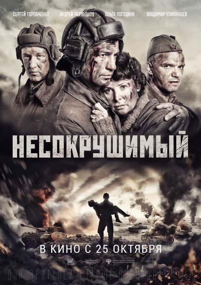 Несокрушимый (2018) постер