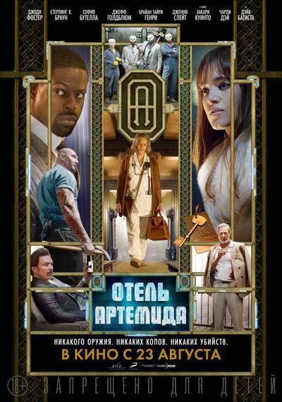 Отель «Артемида» (2018) постер