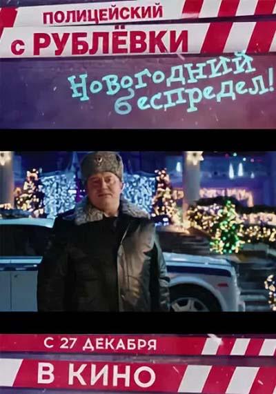 Полицейский с Рублёвки. Новогодний беспредел (2018) постер