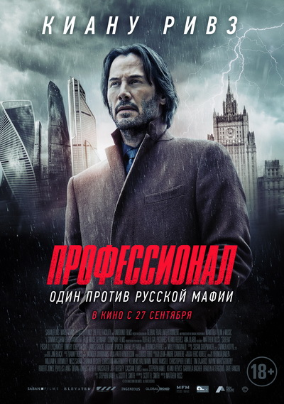 Профессионал (2018) постер