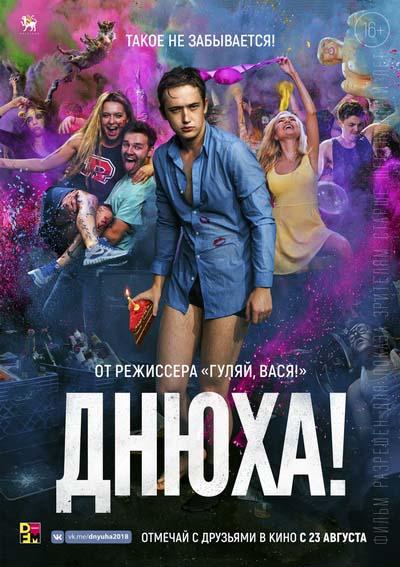 Днюха! (2018) постер