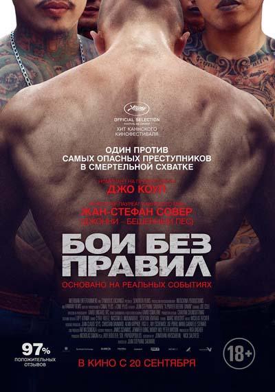 Бои без правил (2018) постер
