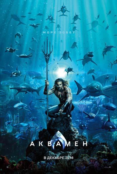 Аквамен (2018) постер