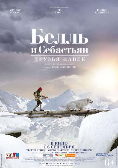 Белль и Себастьян: Друзья навек (2018) постер