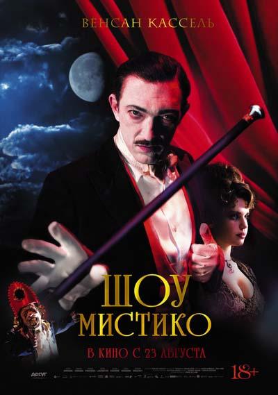Шоу Мистико (2018) постер