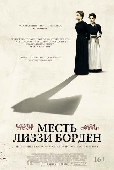 Месть Лиззи Борден (2018) постер