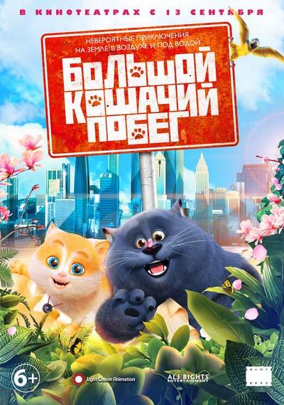 Большой кошачий побег (2018) постер