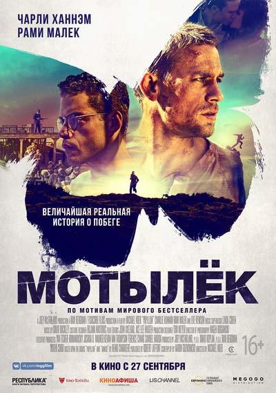 Мотылек (2018) постер