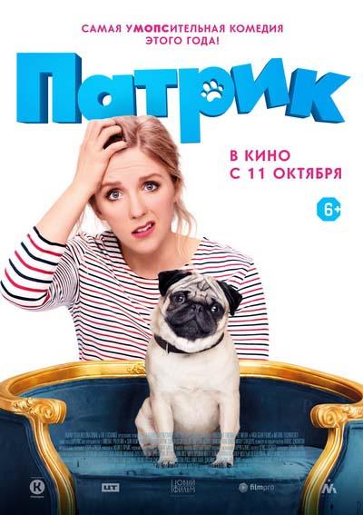 Патрик (2018) постер