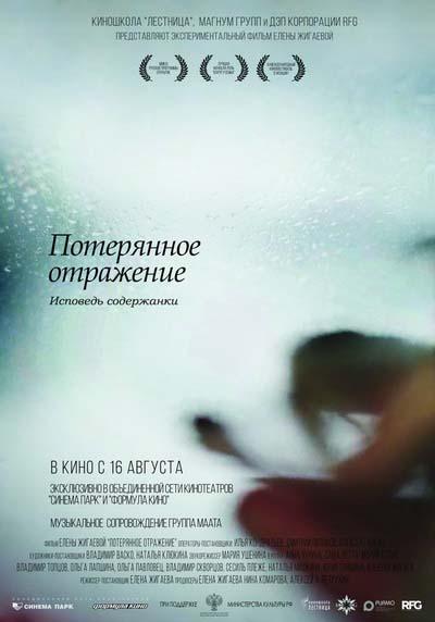 Потерянное отражение: Исповедь содержанки (2018) постер