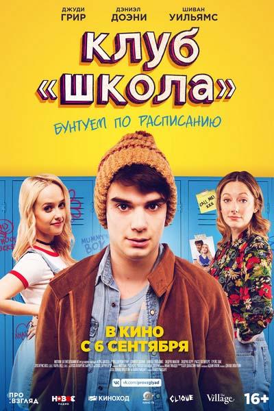 Клуб «Школа» (2018) постер