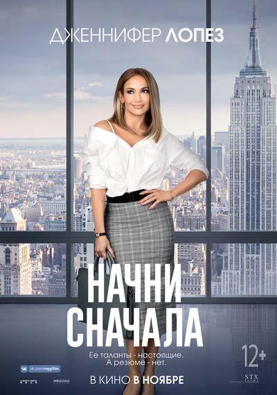 Начни сначала (2019) постер