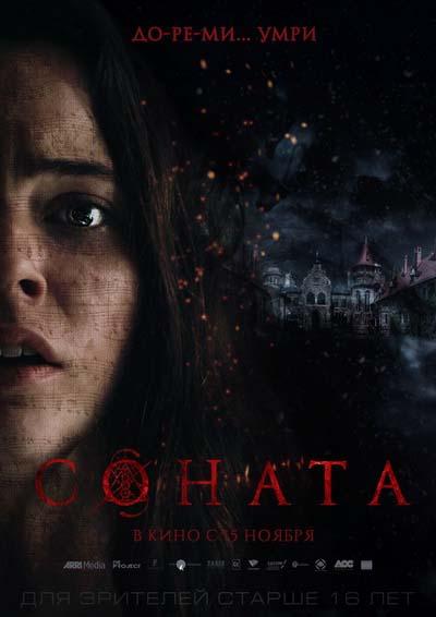 Соната (2018) постер