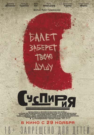 Суспирия (2018) постер