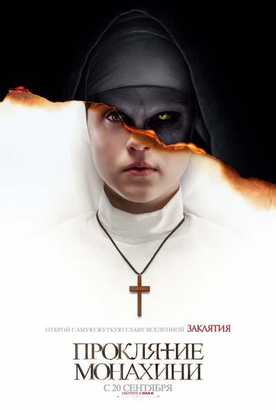 Проклятие монахини (2018) постер