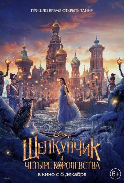 Щелкунчик и четыре королевства (2018) постер