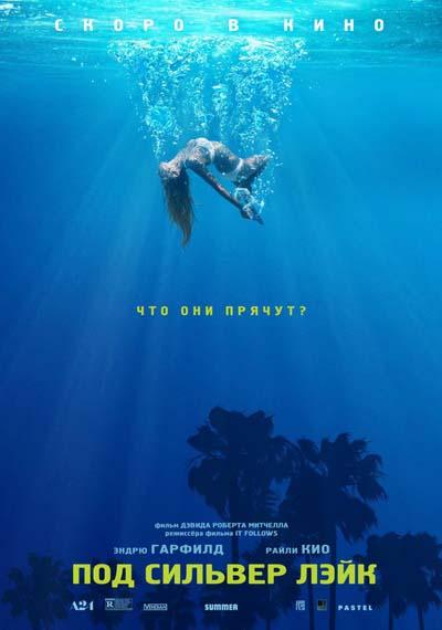 Под Силвер-Лэйк (2018) постер