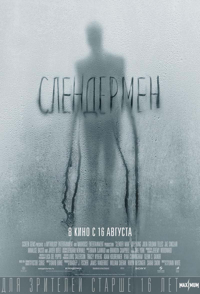 Слендермен (2018) постер